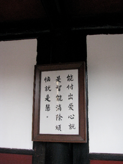 文殊院 Wenshu Temple