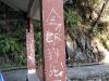 苍山风景 Cang Shan