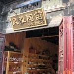 陶笛商店 Ocarina Store