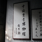 中国票号博物馆 Draft Bank Museum