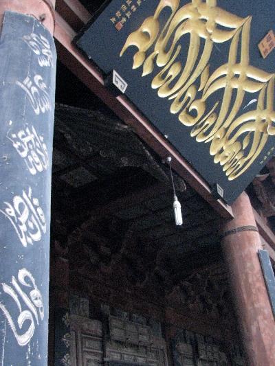 西安大清真寺 Mosque